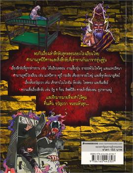 เรื่องผีๆ รอบโลก : ผีโรงเรียนไทย