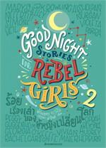 Good Night Stories for Rebel Girls ร้อยเรื่องเล่าของผู้หญิงกล้าเปลี่ยนโลก เล่ม 2