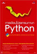 การเขียนโปรแกรมภาษา Python