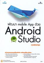พัฒนา mobile app ด้วย Android Studio