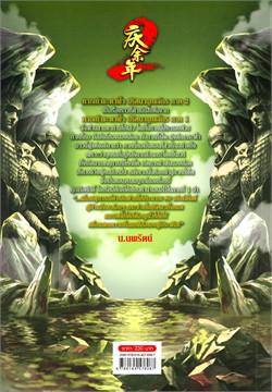 หาญท้าชะตาฟ้า ปริศนายุทธจักร ภาค 2 เล่ม 12