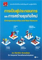 การเป็นผู้ประกอบการและการสร้างธุรกิจใหม่