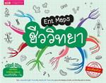 Ent Maps ชีววิทยา
