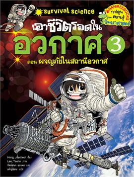 แพ็คชุด เอาชีวิตรอดในอวกาศ เล่ม 1-3