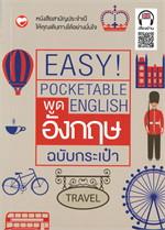 พูดอังกฤษฉบับกระเป๋า