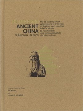 30-SECOND ANCIENT CHINA จีนโบราณใน 30 วินาที