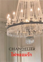 Chandelier ไฟหลอมรัก