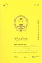 โครงสร้างทฤษฎีแนวคิดสังคมนิยมอัตลักษณ์จีน