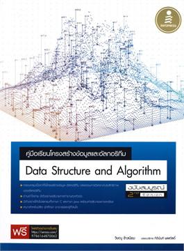 คู่มือเรียนโครงสร้างข้อมูลและอัลกอริทึม (Data Structure and Algorithm) ฉบับสมบูรณ์