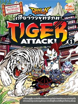 Dragon Village Tiger Attack! เสือจ้าวยุทธภพ เล่ม 1