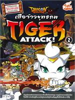 Dragon Village Tiger Attack! เสือจ้าวยุทธภพ เล่ม 2