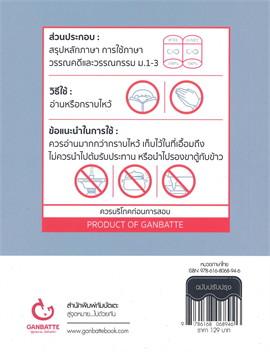 สาระ O-NET ฉบับกระเป๋าภาษาไทย ม.ต้น