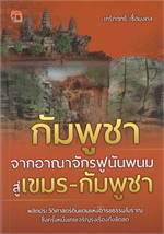 กัมพูชา จากอาณาจักรฟูนันพนม สู่เขมร-กัมพูชา
