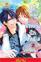 รักนายเจ้าชายนักเทนนิส เล่ม 2 (เล่มจบ)
