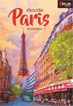 เที่ยวปารีส Paris และเมืองรอบ ๆ