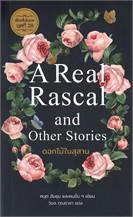 ดอกไม้ในสุสาน A Real Rascal and Other Stories