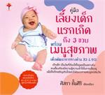 คู่มือเลี้ยงเด็กแรกเกิด ถึง 3 ขวบ พร้อมเมนูสุขภาพ เพื่อพัฒนาการทางด้าน IQ & EQ