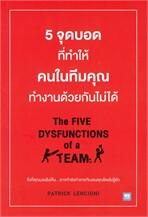 5 จุดบอดที่ทำให้คนในทีมคุณทำงานด้วยกันไม่ได้ THE FIVE DYSFUNCTIONS of a TEAM