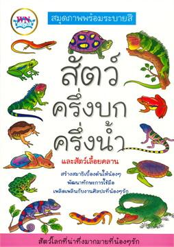 สมุดภาพระบายสี สัตว์ครึ่งบกครึ่งน้ำและสัตว์เลื้อยคลาน