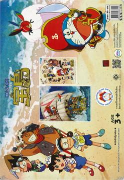 ภาพต่อใหญ่ Doraemon ตอน เกาะมหาสมบัติของโนบิตะ