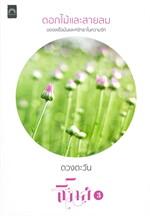 ดอกไม้และสายลม : ธิโมส์ เล่ม 3