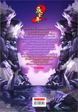 หาญท้าชะตาฟ้า ปริศนายุทธจักร ภาค 2 เล่ม 13