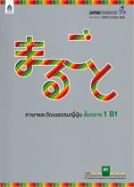 มะรุโกะโตะ ภาษาและวัฒนธรรมญี่ปุ่น ชั้นกลาง 1 B1