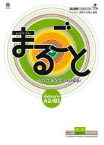 มะรุโกะโตะ ภาษาและวัฒนธรรมญี่ปุ่น ชั้นต้นกลาง A2/B1