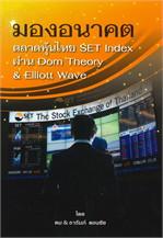 มองอนาคตตลาดหุ้นไทย SET Index ผ่าน Dom Theory & Elliott Wave