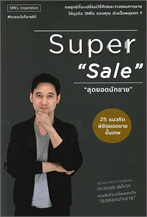 Super 'Sale' สุดยอดนักขาย