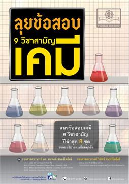 ลุยข้อสอบ 9 วิชาสามัญ เคมี