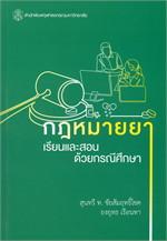กฎหมายยา : เรียนและสอนด้วยกรณีศึกษา