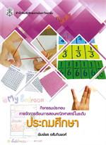 กิจกรรมประกอบการเรียนการสอนคณิตศาสตร์ ในระดับประถมศึกษา