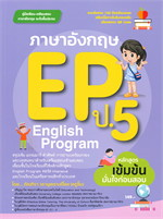 ภาษาอังกฤษ EP (ENGLISH PROGRAM) ป.5