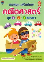 เกมสนุก เสริมทักษะคณิตศาสตร์ ชุด 1-2-3 หรรษา