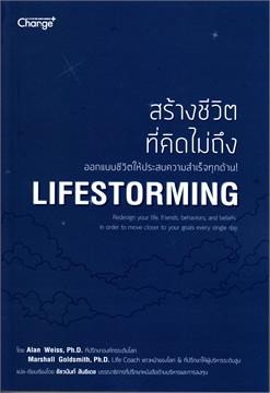 สร้างชีวิตที่คิดไม่ถึง Lifestorming