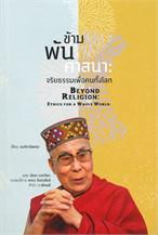 ข้ามพ้นศาสนา: จริยธรรมเพื่อคนทั้งโลก (Beyond religion: ethics for the whole world.)