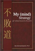 My (mind) Strategy สู่การเป็นเทรดเดอร์ระดับองค์กร