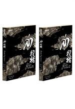 ชุด  ล่า ตอน เมืองหมาป่าภูผามรณะ (2 เล่มจบ)