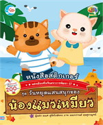 หนังสือสติกเกอร์แต่งเติมเสริมจินตนาการพัฒนา EF ชุด วันหยุดแสนสนุกของน้องแมวเหมียว