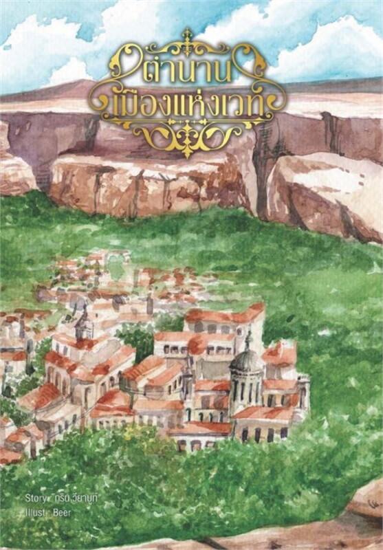 ตำนานเมืองแห่งเวท เล่ม 1