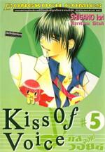 KISS OF VOICE คิส ออฟ วอยซ์ เล่ม 5