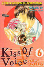 KISS OF VOICE คิส ออฟ วอยซ์ เล่ม 6