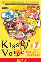 KISS OF VOICE คิส ออฟ วอยซ์ เล่ม 7 (เล่มจบ)