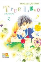 True Love เมื่อรักแท้สะกิดหัวใจ เล่ม 2