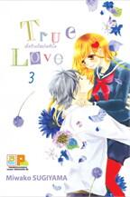 True Love เมื่อรักแท้สะกิดหัวใจ เล่ม 3
