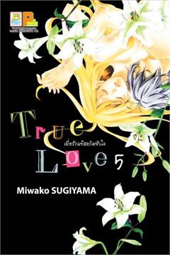 True Love เมื่อรักแท้สะกิดหัวใจ เล่ม 5