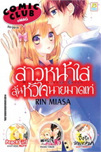 COMIC CLUB eMag เล่ม 23