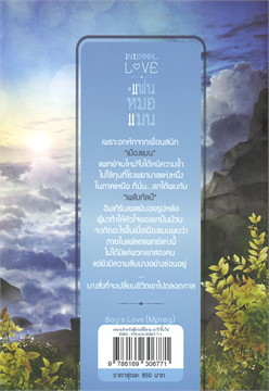 INTERNAL LOVE #แฟนหมอแมน (เล่ม 1-2)