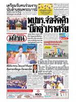 หนังสือพิมพ์มติชน วันเสาร์ที่ 2 มีนาคม พ.ศ. 2562